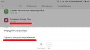 Устранение ошибки «Приложение Сервисы Google Play остановлено» на Android
