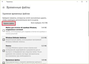Как удалить временные файлы в Windows 7