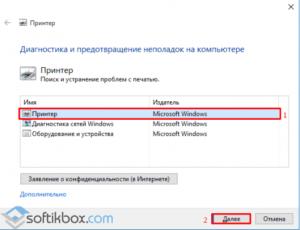 Решение проблемы с отображением принтера в Windows 10