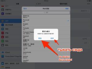 Как поменять язык в программе iTunes