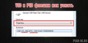 Средства для определения VID и PID флешки