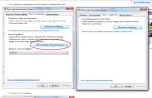 Устранение проблемы со сменой языковой раскладки клавиатуры в Windows 7