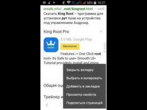 Получение Root прав на Android
