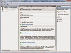 Настраиваем брандмауэр на компьютере с Windows 7