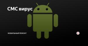 Устраняем проблему SMS-вируса на Android-телефоне