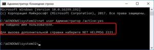Устранение ошибки «Запрошенная операция требует повышения» в Windows 10