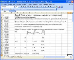 Вычисление доверительного интервала в Microsoft Excel