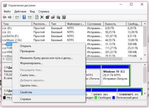 Диагностика винчестера в Windows 7
