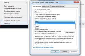 Перемещение панели задач Windows вниз рабочего стола