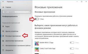 Отключение фоновых программ в Windows 7