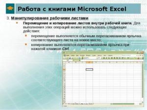 Совместная работа с книгой Microsoft Excel