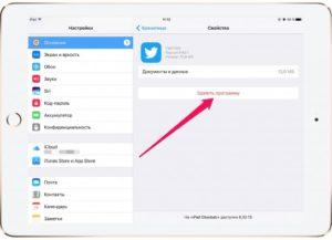 Как стереть iPhone: два способа выполнения процедуры