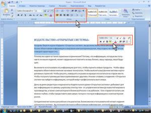 Удаление абзацев в Microsoft Word