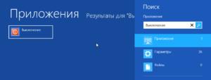 Создаем кнопку выключения для Windows 10