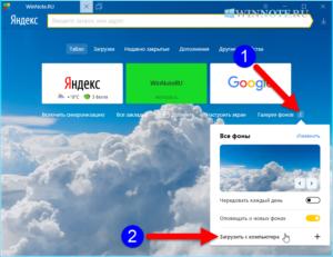 Смена фоновой темы в Яндекс.Браузере