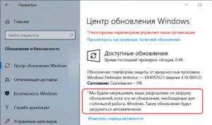 Отключение обновлений в ОС Windows 10