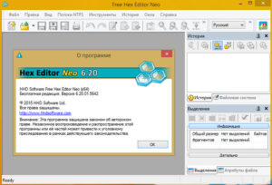 HEX-редакторы онлайн