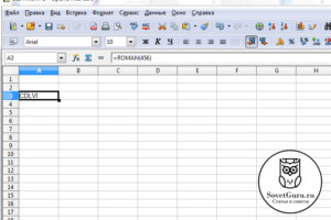 Написание римских цифр в Microsoft Excel