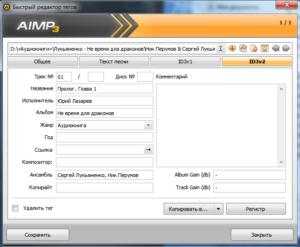 Изменение тегов MP3-файла