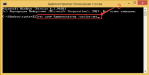 Как получить права администратора в Windows 7