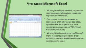 5 бесплатных аналогов программы Microsoft Excel
