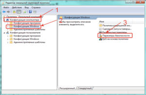 Настраиваем локальную политику безопасности в Windows 7