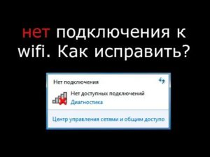Нет доступных подключений на компьютере с Windows 7