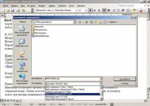 Как открыть DOC-файл онлайн