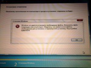 Устранение ошибки 0x80070570 при установке Windows 7