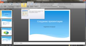 Создаем презентацию в Windows