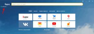Добавляем закладки в Яндекс.Браузере