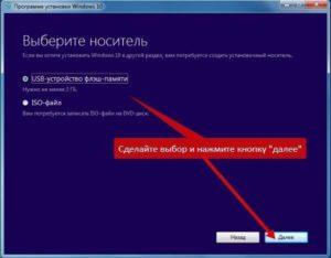 Установка новой версии Windows 10 поверх старой