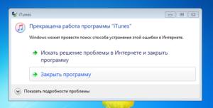Не запускается iTunes: способы решения проблемы
