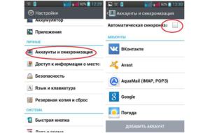 Отключение синхронизации данных на Android