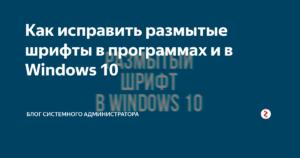 Исправление размытых шрифтов в Windows 10