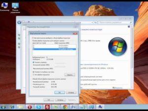 Как изменить размер файла подкачки в Windows 7