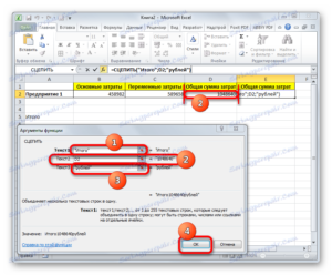 Работа с функцией СЦЕПИТЬ в Microsoft Excel