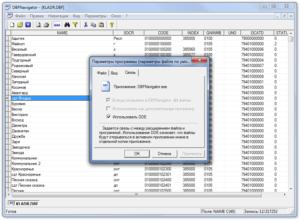Открываем файловый формат DBF