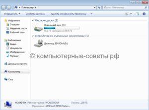 Добавление жесткого диска в Windows 7