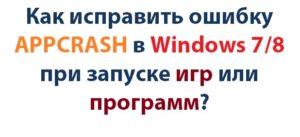 Исправляем ошибку «APPCRASH» в Windows 7