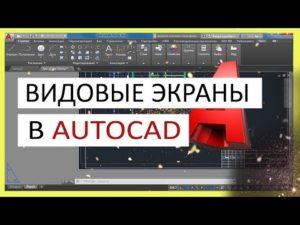 Видовой экран в AutoCAD