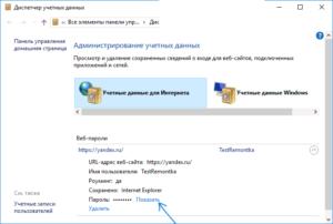 Как запомнить пароль в Internet Explorer