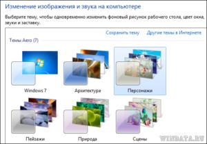 Включение режима Aero в Windows 7
