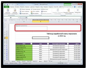 Нумерация страниц в Microsoft Excel