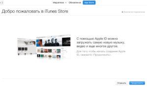 Инструкция по регистрации аккаунта Apple ID через iTunes