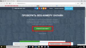 Проверяем веб-камеру онлайн