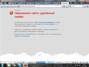 Устранение ошибки opera:crossnetworkwarning в браузере Опера