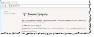 4 способа перезагрузить Яндекс.Браузер