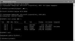 Способы восстановления загрузчика Windows 10