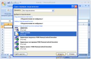 SQL запросы в Microsoft Excel